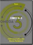 Омега-3
