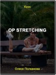 OP Stretching