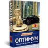 Оптимум - Аукционы по банкродству от А до Я