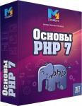 Основы PHP 7