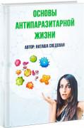 Основы антипаразитарной жизни