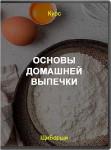 Основы домашней выпечки
