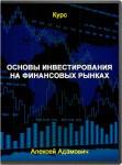 Основы инвестирования на финансовых рынках