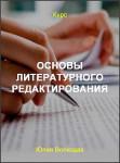 Основы литературного редактирования