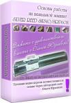 Основы работы на вязальной машине SILVER REED SK-840/SRP-60N