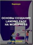 Основы создания Landing Page на WordPress