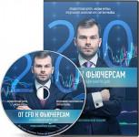 От CFD к Фьючерсам 2.0