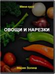 Овощи и нарезки