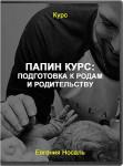 Папин курс: подготовка к родам и родительству