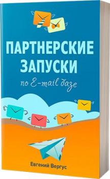 Партнерские запуски по E-mail базе