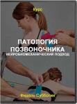 Патология позвоночника. Нейробиомеханический подход