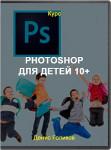 Photoshop для детей 10+