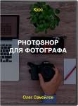 Photoshop для фотографа