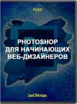 Photoshop для начинающих Веб-дизайнеров