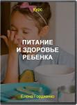 Питание и здоровье ребенка