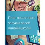 План пошагового запуска своей онлайн-школы