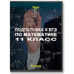 Подготовка к ЕГЭ по математике 11 класс