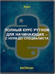 Полный курс Python для начинающих – с нуля до специалиста