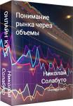 Понимание рынка через объемы