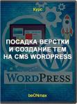 Посадка верстки и создание тем на CMS WordPress