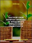 Построй свой капитал свободы на фундаменте финансовой грамотности
