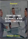 Поведение в офисе и на переговорах