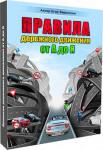 Правила дорожного движения от А до Я