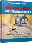 Прибыльный бизнес на недвижимости
