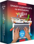 Пример создания сайта на фреймворке Yii 2.0