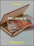 PRO Деньги