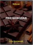 PRO шоколад