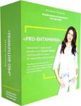 PRO-витамины