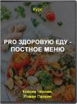 PRO здоровую еду - постное меню