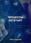 Процессы. GetStart