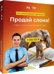 Продай слона