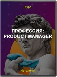 Профессия: Product Manager