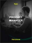 Product Manager: от идеи до успешного управления продуктом