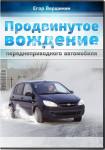 Продвинутое вождение переднеприводного автомобиля