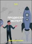 Продюсер-Эксперт
