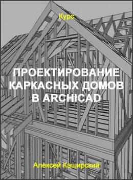 Проектирование каркасных домов в ArchiCAD