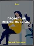 Профессия: Интернет-маркетолог