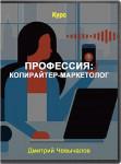 Профессия: Копирайтер-маркетолог