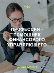 Профессия - помощник финансового управляющего