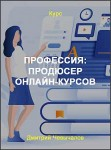 Профессия: Продюсер онлайн-курсов