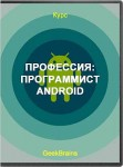 Профессия: Программист Android
