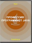 Профессия: Программист Java