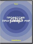 Профессия: Программист PHP