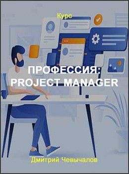 Профессия: Project manager
