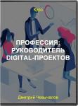 Профессия: Руководитель digital-проектов