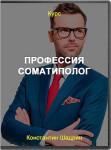 Профессия Соматиполог